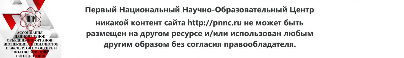 Первый Национальный Научно-Образовательный Центр. Никакой контент сайта http://pnnc.ru не может быть размещен на другом ресурсе и/или использован любым другим образом без согласия правообладателя.